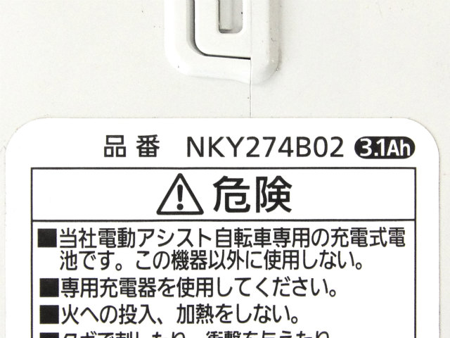 [NKY274B02]パナソニック電動アシスト自転車バッテリーセル交換[4]