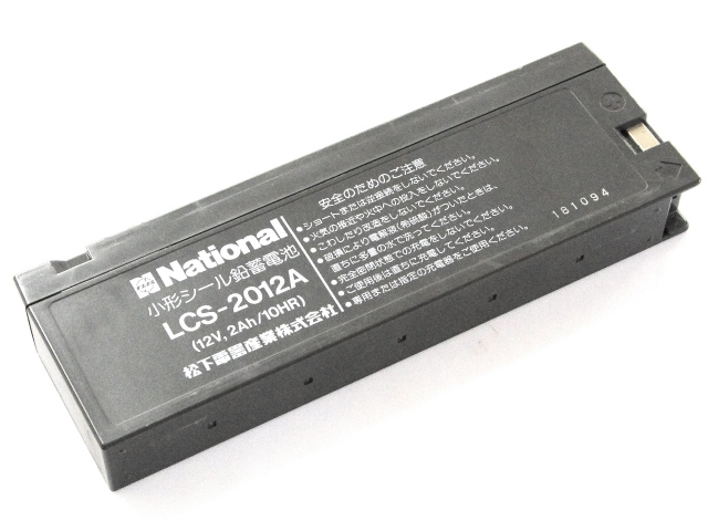 [LCS-2012A、LCS2012A]松下電器産業 パナソニック(Panasonic)バッテリーセル交換
