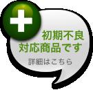 syokifuryou135